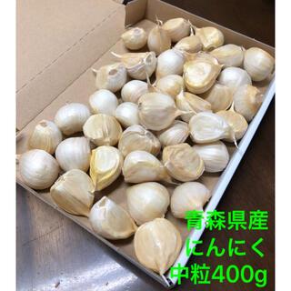 青森県産にんにく バラ中粒400g(野菜)