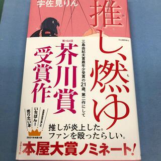 推し、燃ゆ(文学/小説)