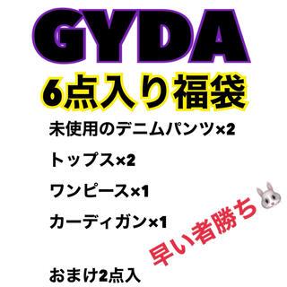 GYDA - GYDA 福袋