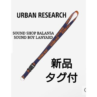 アーバンリサーチ(URBAN RESEARCH)の新品 タグ付 URBAN RESEARCH ランヤード SOUND BOY(ネックストラップ)