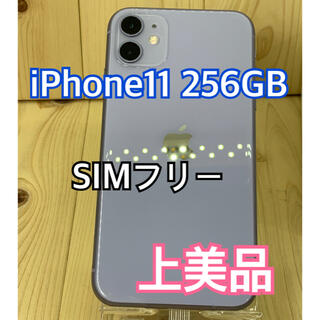 Apple - 【A】【上美品】iPhone 11 256 GB SIMフリー パープル 本体