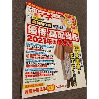 日経BP - 日経マネー 2021年3月号 森川葵さん表紙 確定申告ガイド付録付き