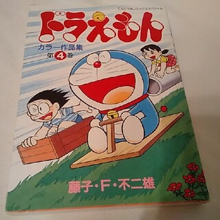 ⏬ドラえもんカラ-作品集 第4巻(少年漫画)