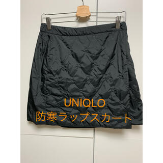 UNIQLO - UNIQLO 防寒 キルティング ラップスカート