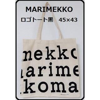 marimekko - marimekko マリメッコ ロゴ エコバッグ 【黒】
