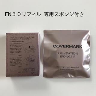 カバーマーク(COVERMARK)のカバーマーク フローレスフィット リフィル FN30+専用スポンジ  新品未使用(ファンデーション)