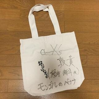 増子敦貴 鞄(男性タレント)