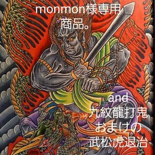 トウヨウエンタープライズ(東洋エンタープライズ)の「不動龍・不動明王」A4サイズ 刺青 タトゥーフラッシュ(武具)