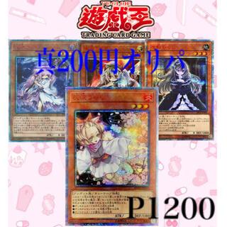 ユウギオウ(遊戯王)の遊戯王真200円(シングルカード)