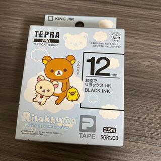 キングジム(キングジム)のテプラPRO テープカートリッジ 12mm幅×2.5m(テープ/マスキングテープ)