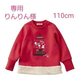 familiar - りんりん様専用 大特価 新品ファミリア裏起毛トレーナー110cm