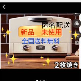新品、未使用★アラジン トースター ホワイト&貝印シリコンスチーマー★2点セット