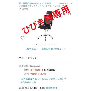 【不二貿易】アンテロープ(オフィスチェアーヘッド付)ブラック(デスクチェア)