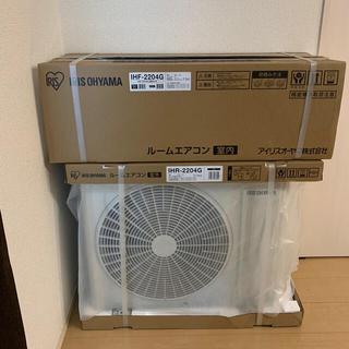 アイリスオーヤマ - 新品エアコン アイリスオーヤマ 2020年製 6畳用 千葉エリア