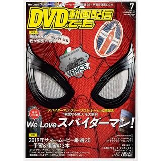 マーベル(MARVEL)の新品 DVD&動画配信でーた 2019年7月 スパイダーマン キャプテンマーベル(アート/エンタメ/ホビー)