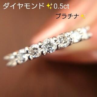 ダイヤモンド 0.5ct✨プラチナ ハーフエタニティ リング 11.5号 ダイヤ