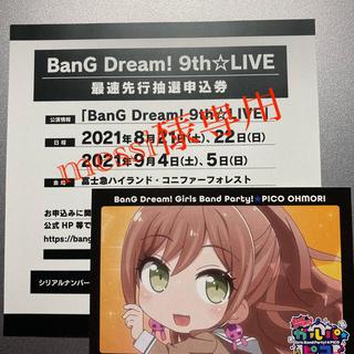 「BanG Dream!9th☆LIVE」最速先行抽選申込券(声優/アニメ)