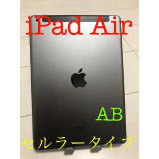 iPad - iPad Air 本体 セルラータイプ