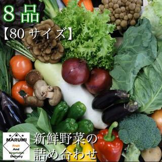 8品 野菜詰め合わせ 野菜セット 八百屋さんおまかせ(野菜)