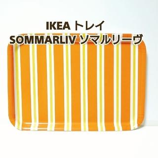 イケア(IKEA)の『おまけつき🎁』 IKEA トレイ SOMMARLIV ソマルリーヴ 1枚(収納/キッチン雑貨)