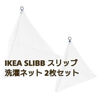イケア(IKEA)のIKEA SLIBB スリッブ 洗濯ネット 2枚セット(日用品/生活雑貨)