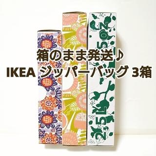 イケア(IKEA)の『箱のまま発送♪』 IKEA ジッパーバッグ 3箱 70枚(収納/キッチン雑貨)