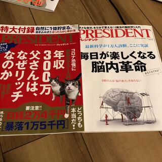 ニッケイビーピー(日経BP)のプレジデント2冊セット(ビジネス/経済/投資)