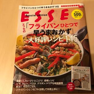 エッセの「フライパンひとつで早うまおかず」大好評レシピ145(料理/グルメ)