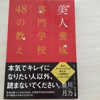 美人養成専門学校 48の教え 豊川月乃(住まい/暮らし/子育て)