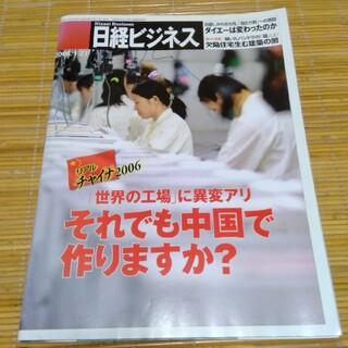 ニッケイビーピー(日経BP)の日経ビジネス 2006年1月23日号(No.1325) バックナンバー(ビジネス/経済/投資)