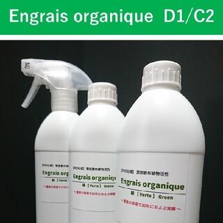葉面散布植物活性 Engrais organique【PRO仕様】D1/C2(野菜)