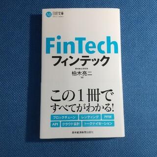 ニッケイビーピー(日経BP)のフィンテック 日経文庫(ビジネス/経済)