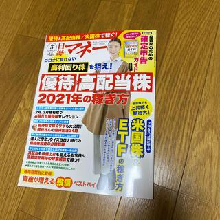 ニッケイビーピー(日経BP)の日経マネー 2021年 03月号(ビジネス/経済/投資)
