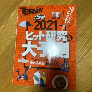 ニッケイビーピー(日経BP)の日経トレンディ増刊「ヒット研究&大予測 2021」 2021年 02月号(アート/エンタメ/ホビー)