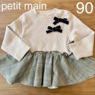petit main - プティマイン くすみピンクチェックサイズ90