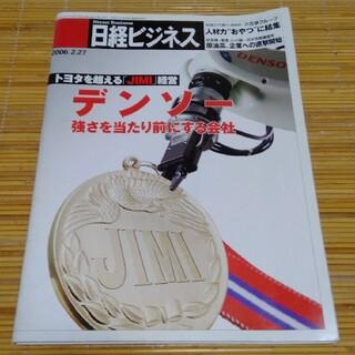 ニッケイビーピー(日経BP)の日経ビジネス 2006年2月27日号(No.1330) バックナンバー(ビジネス/経済/投資)