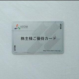 アトム (コロワイド) 株主優待カード 40,000円分 【返却不要】