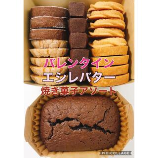 エシレバターのクッキーアソートとチョコレートケーキ
