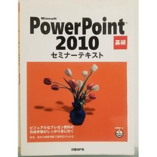 ニッケイビーピー(日経BP)のMicrosoft PowerPoint 2010基礎(コンピュータ/IT)