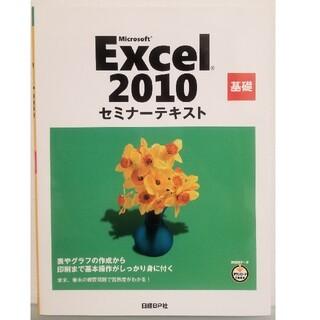 ニッケイビーピー(日経BP)のMicrosoft Excel 2010基礎(コンピュータ/IT)