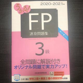 ニッケイビーピー(日経BP)のうかる!FP速攻問題集3級(資格/検定)
