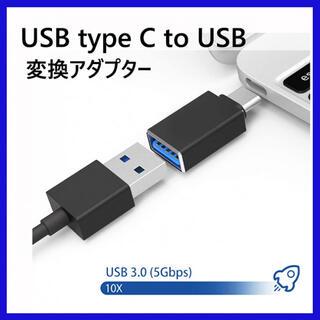 USB type c to USB 3.0 変換アダプタ(OTGアダプタ)