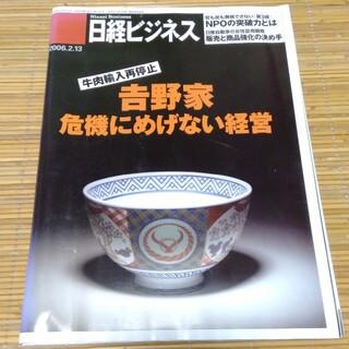 ニッケイビーピー(日経BP)の日経ビジネス 2006年2月13日号(No.1328) バックナンバー(ビジネス/経済/投資)