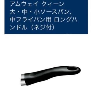 アムウェイ(Amway)のアムウェイ 鍋用 ハンドル クィーンクック パーツ 1個 部品 (鍋/フライパン)