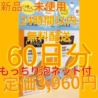 オバジ(Obagi)のオバジC酵素洗顔パウダー60個(洗顔料)