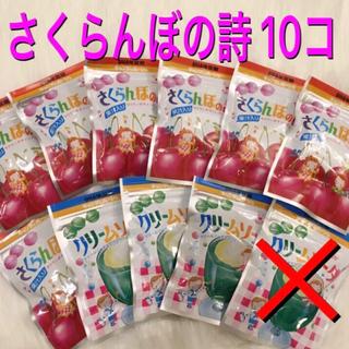 ユーハミカクトウ(UHA味覚糖)の残りわずか さくらんぼの詩     10個セット  (菓子/デザート)