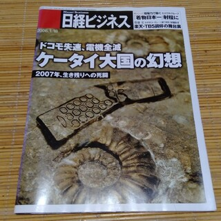 ニッケイビーピー(日経BP)の日経ビジネス 2006年1月16日号(No.1324) バックナンバー(ビジネス/経済/投資)