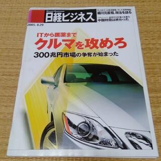 ニッケイビーピー(日経BP)の日経ビジネス 2005年8月29日号 No.1305 バックナンバー(ビジネス/経済/投資)