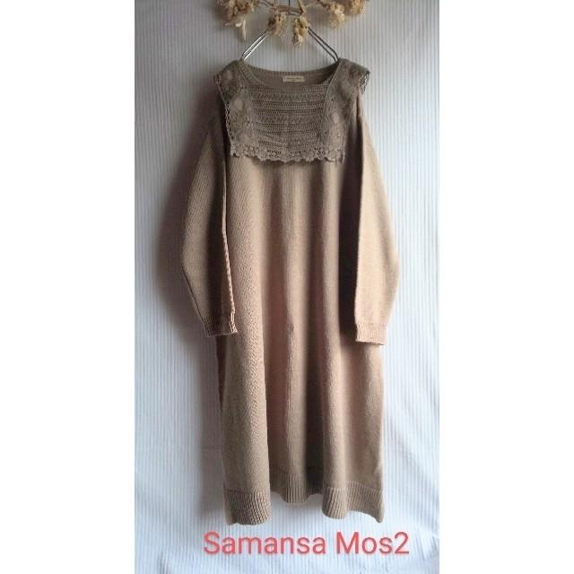 SM2(サマンサモスモス)のSM2 サマンサモスモス スクエアレース衿付ニットワンピース (ベージュ) レディースのワンピース(ロングワンピース/マキシワンピース)の商品写真