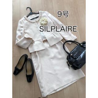 【9号】SILPLAIRE ピンク系 セレモニースーツ 卒業式 卒園式